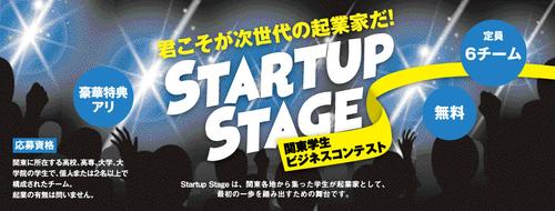 Startup Stage 〜関東学生ビジネスコンテスト〜